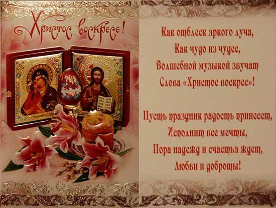 Поздравления на пасху на армянском
