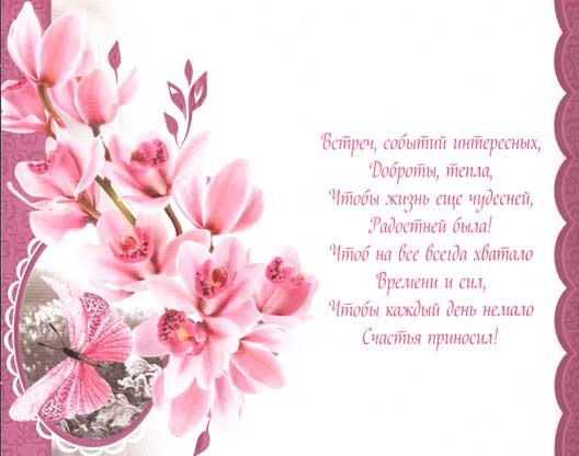 Mail ru поздравление с днем рождения открытка