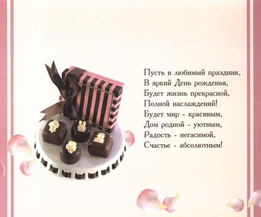 С днем рождения для наставника